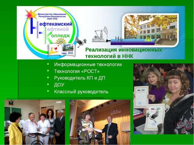 2012 Реализация инновационных технологий в ННК Информационные технологии Тех...