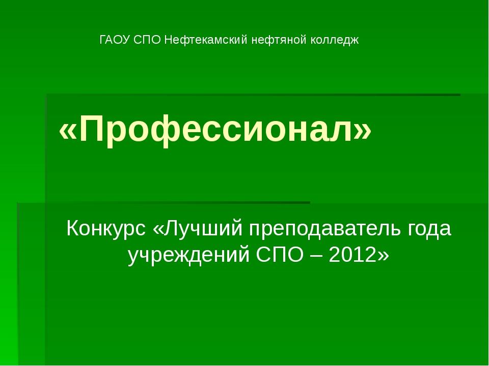 «Профессионал» Конкурс «Лучший преподаватель года учреждений СПО – 2012» ГАОУ...