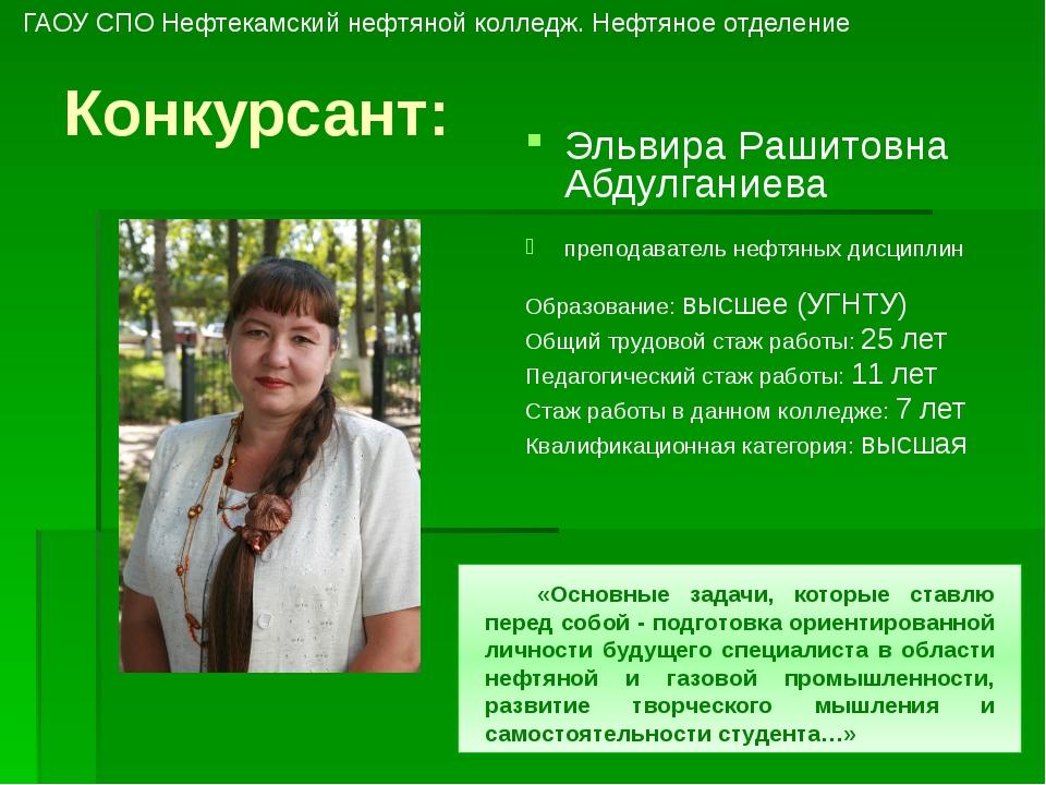 Конкурсант: Эльвира Рашитовна Абдулганиева преподаватель нефтяных дисциплин...