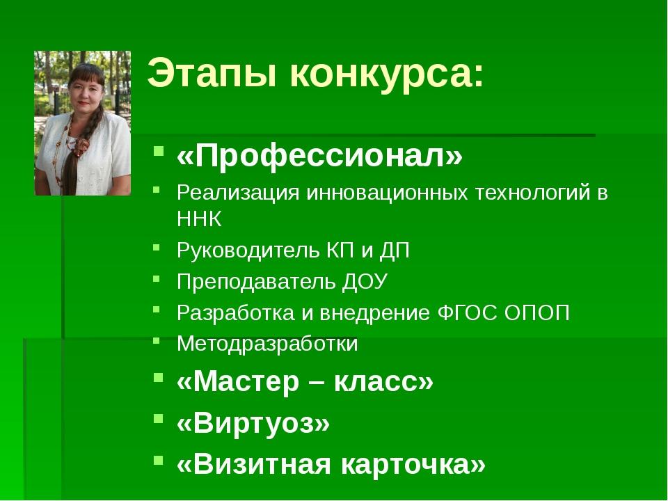 Этапы конкурса: «Профессионал» Реализация инновационных технологий в ННК Руко...