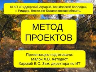 МЕТОД ПРОЕКТОВ Презентацию подготовили: Малон Л.В. методист Харский Е.С. Зам.