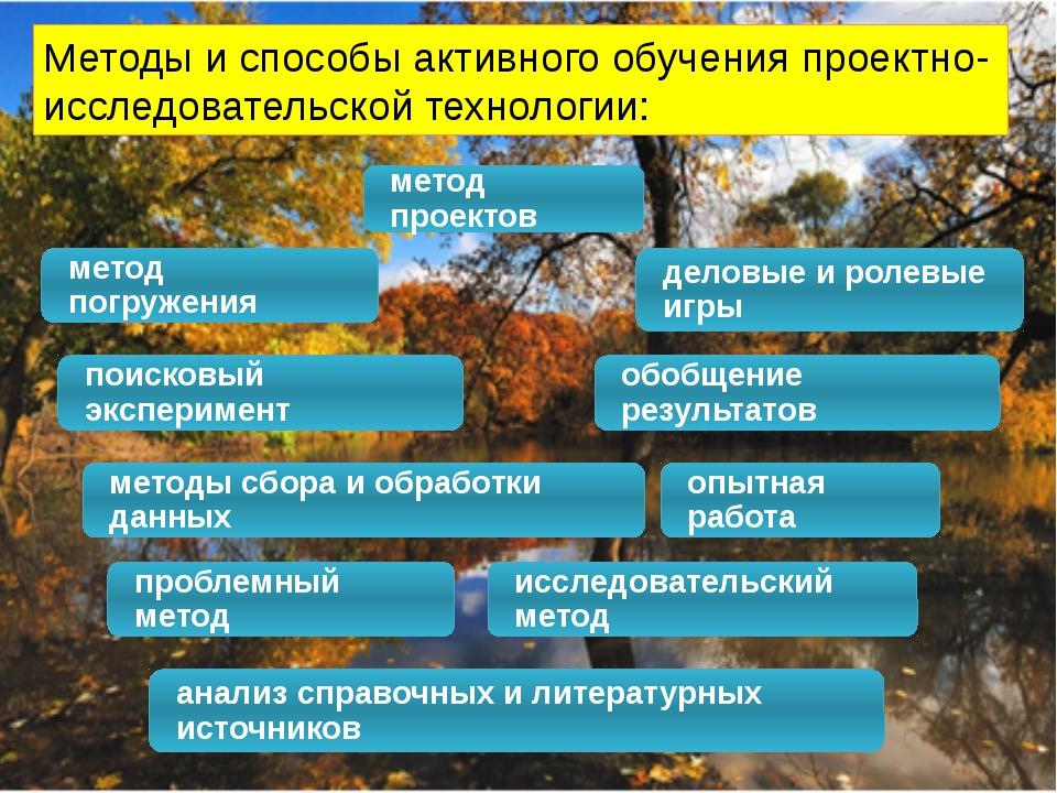Методы и способы активного обучения проектно-исследовательской технологии: ме...