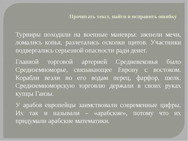 Прочитать текст, найти и исправить ошибку Турниры походили на военные маневры...