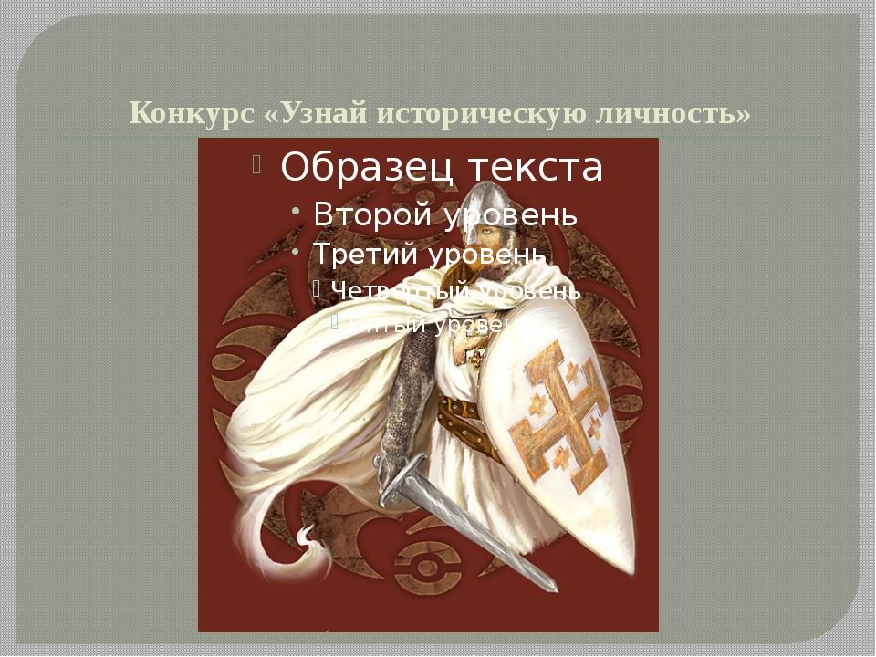 Конкурс «Узнай историческую личность»
