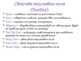 Свойства текстового поля (TextBox): Name – название элемента по умолчанию Tex