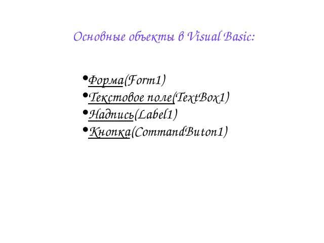 Основные объекты в Visual Basic: Форма(Form1) Текстовое поле(TextBox1) Надпис...
