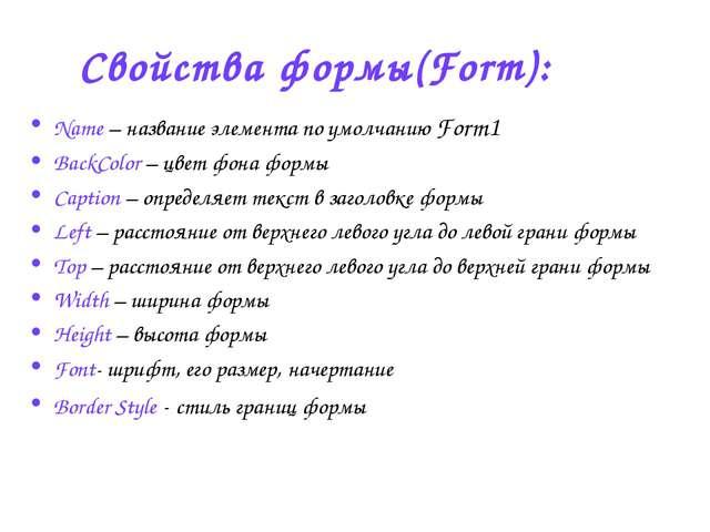 Свойства формы(Form): Name – название элемента по умолчанию Form1 BackColor –...
