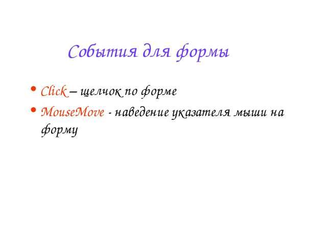 События для формы Click – щелчок по форме MouseMove - наведение указателя мыш...
