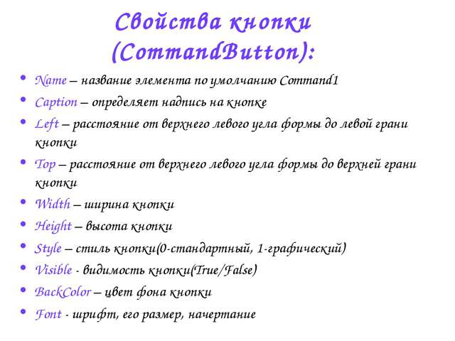Свойства кнопки (CommandButton): Name – название элемента по умолчанию Comman...