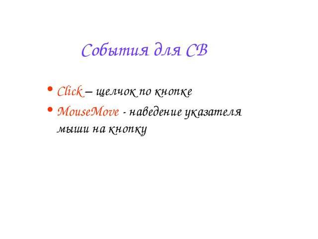 События для CB Click – щелчок по кнопке MouseMove - наведение указателя мыши...