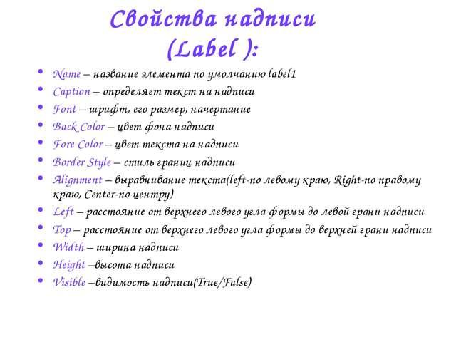 Свойства надписи (Label ): Name – название элемента по умолчанию label1 Capti...