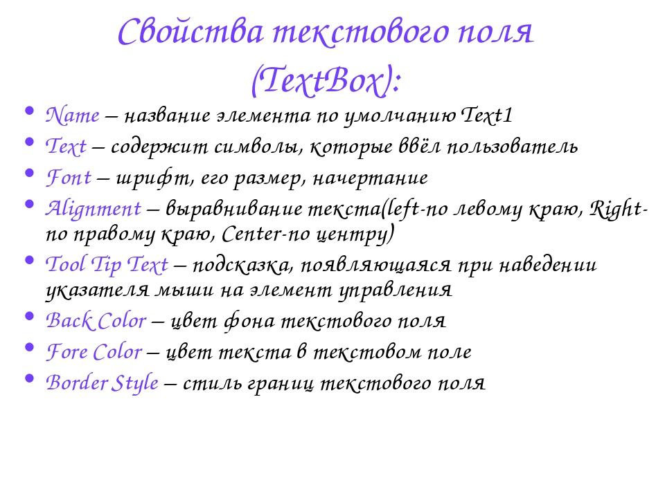 Свойства текстового поля (TextBox): Name – название элемента по умолчанию Tex...