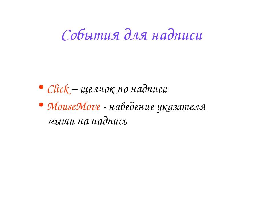 События для надписи Click – щелчок по надписи MouseMove - наведение указателя...