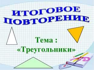 Тема : «Треугольники»