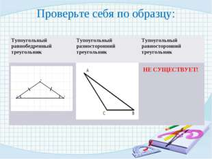 Проверьте себя по образцу: НЕ СУЩЕСТВУЕТ! Тупоугольный равнобедренный треугол