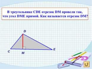 С D E М