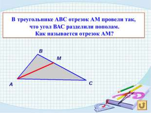 В А С М