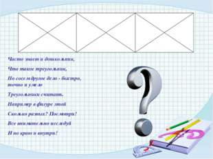 Часто знает и дошкольник, Что такое треугольник, Но сосем другое дело - быстр