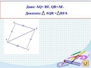 Дано: АQ= RF, QR=AF. Доказать: AQR = RFA