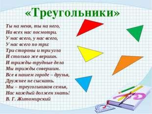 «Треугольники» Ты на меня, ты на него, На всех нас посмотри. У нас всего, у