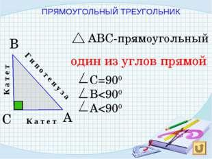 С В А Г и п о т е н у з а К а т е т К а т е т АВС-прямоугольный один из углов
