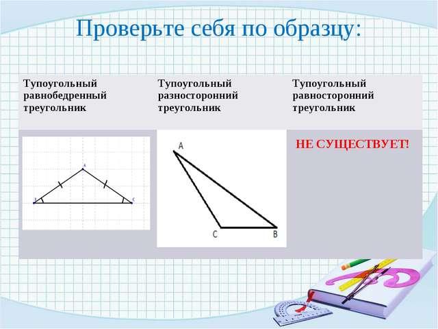 Проверьте себя по образцу: НЕ СУЩЕСТВУЕТ! Тупоугольный равнобедренный треугол...