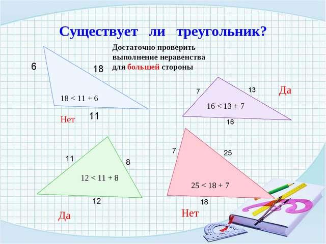 18 < 11 + 6 Нет Существует ли треугольник? Достаточно проверить выполнение не...