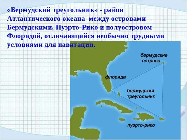 «Бермудский треугольник» - район Атлантического океана между островами Бермуд...
