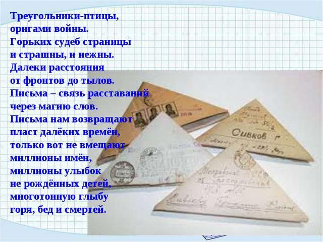 Треугольники-птицы, оригами войны. Горьких судеб страницы и страшны, и нежны....