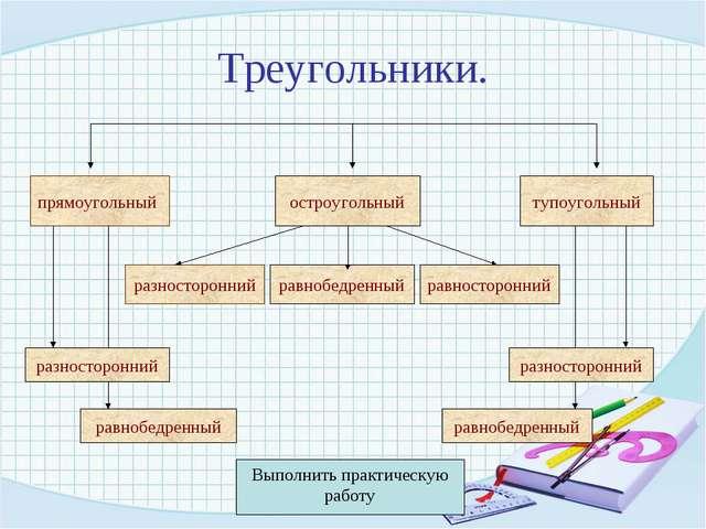 Треугольники. Выполнить практическую работу