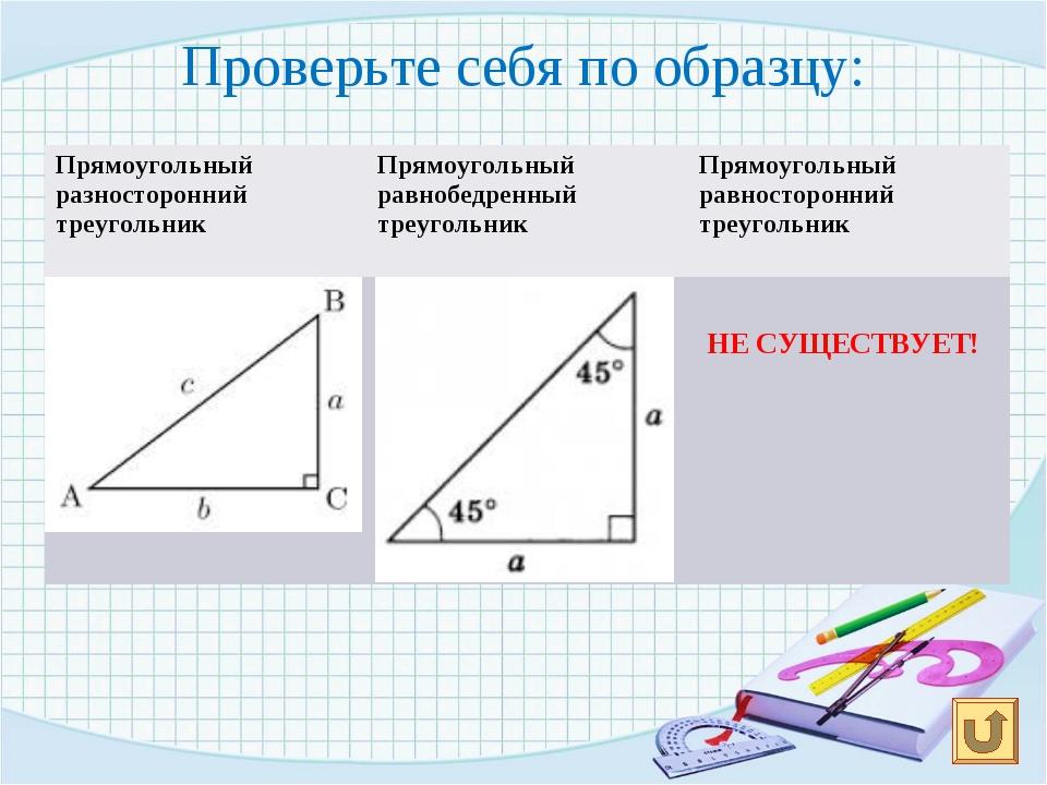 Проверьте себя по образцу: НЕ СУЩЕСТВУЕТ! Прямоугольный разносторонний треуго...
