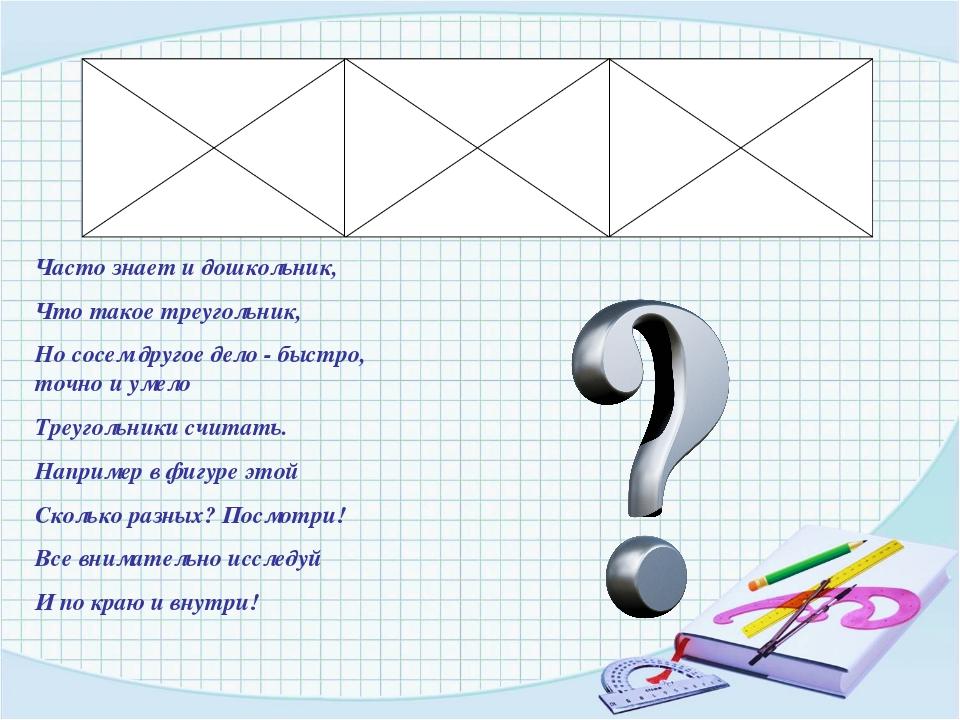Часто знает и дошкольник, Что такое треугольник, Но сосем другое дело - быстр...