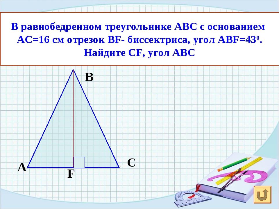 В равнобедренном треугольнике АВС с основанием АС=16 см отрезок ВF- биссектри...