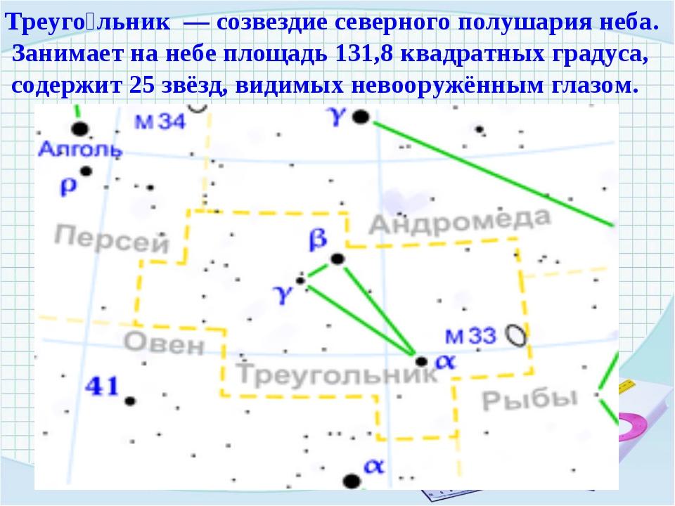 Треуго́льник — созвездие северного полушария неба. Занимает на небе площадь 1...