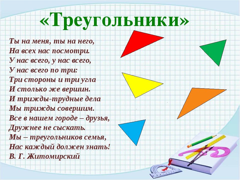 «Треугольники» Ты на меня, ты на него, На всех нас посмотри. У нас всего, у...