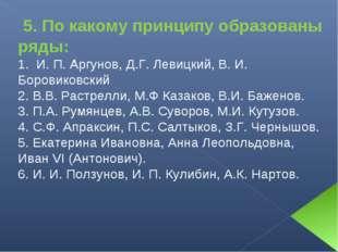 5. По какому принципу образованы ряды: 1. И. П. Аргунов, Д.Г. Левицкий, В. И