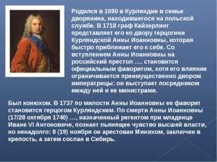 Родился в 1690 в Курляндии в семье дворянина, находившегося на польской служб