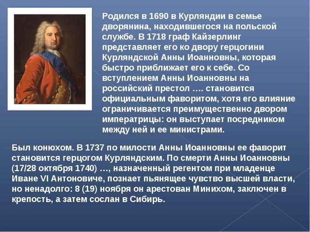 Родился в 1690 в Курляндии в семье дворянина, находившегося на польской служб...