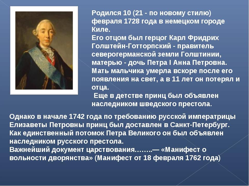 Родился 10 (21 - по новому стилю) февраля 1728 года в немецком городе Киле. Е...