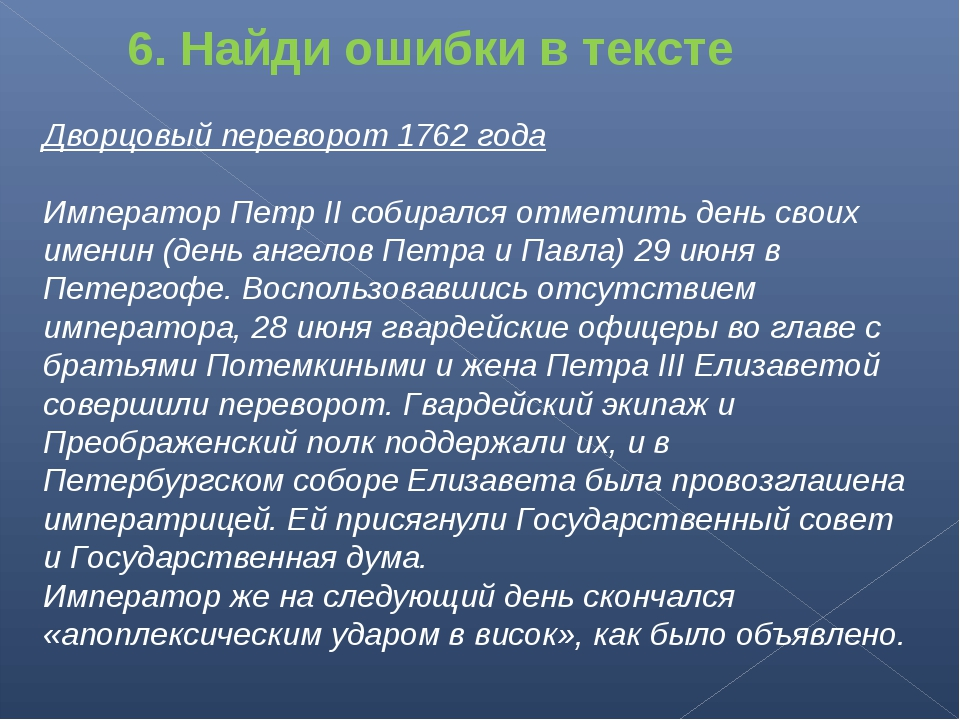 6. Найди ошибки в тексте Дворцовый переворот 1762 года Император Петр II соби...