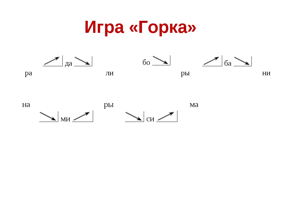 Игра «Горка»
