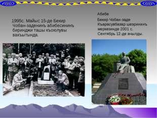 1995с. Майыс 15-де Бекир Чобан-заденинъ абибесининъ биринджи ташы къоюлувы в