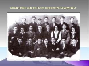Бекир Чобан-заде ве I-Баку Тюркология Къурултайы.