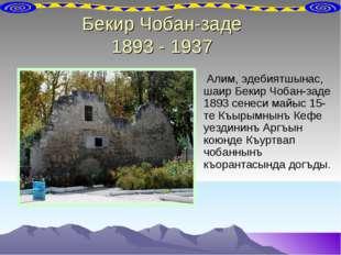 Бекир Чобан-заде 1893 - 1937 Алим, эдебиятшынас, шаир Бекир Чобан-заде 1893 с