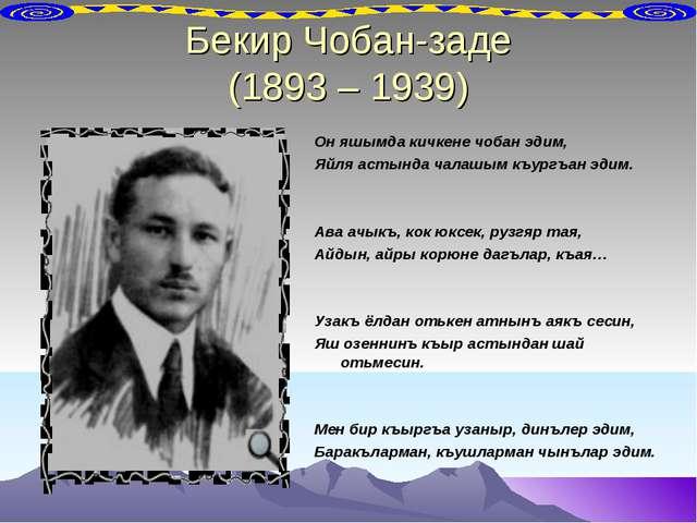 Бекир Чобан-заде (1893 – 1939) Он яшымда кичкене чобан эдим, Яйля астында чал...