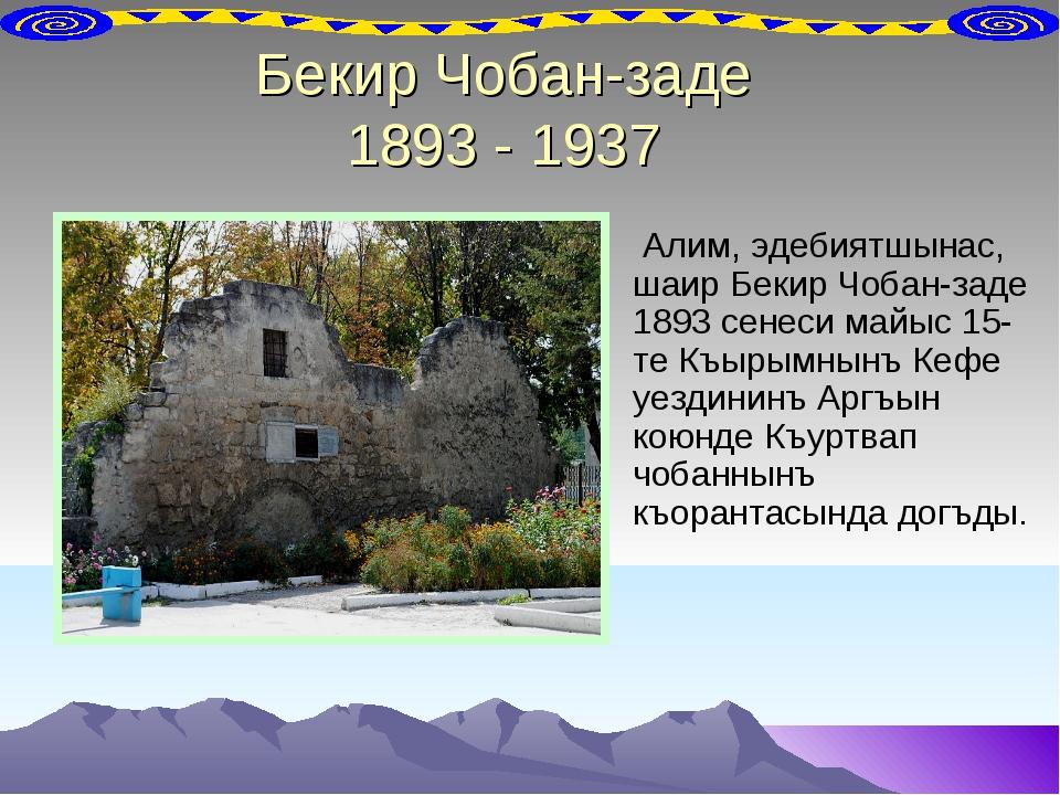 Бекир Чобан-заде 1893 - 1937 Алим, эдебиятшынас, шаир Бекир Чобан-заде 1893 с...