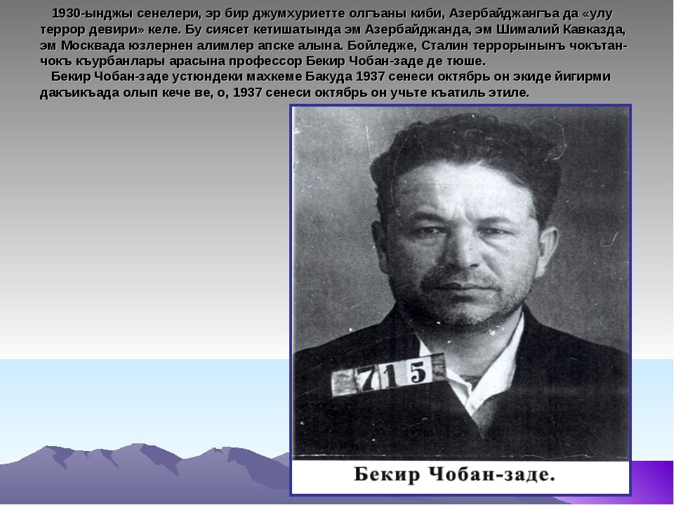 1930-ынджы сенелери, эр бир джумхуриетте олгъаны киби, Азербайджангъа да «ул...