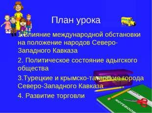 План урока 1.Влияние международной обстановки на положение народов Северо-Зап