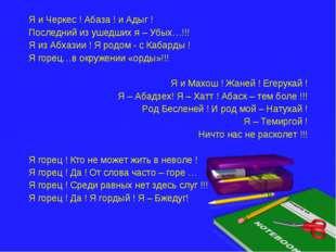 Я и Черкес ! Абаза ! и Адыг ! Последний из ушедших я – Убых…!!! Я из Абхазии