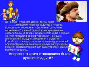 До начала Русско-Кавказской войны были ………….отношения черкесов (адыгов) с Рос
